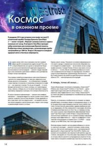 odv_kosmos