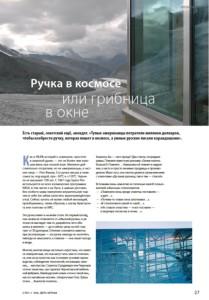 okna_dveri