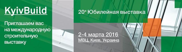 Виставка архітектури та будівництва KievBuild 2016