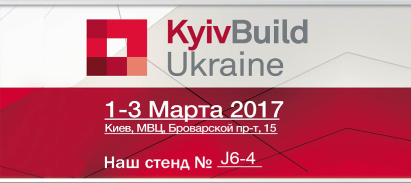 Виставка архітектури та будівництва KievBuild 2017